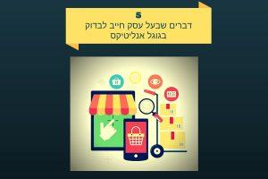 גוגל אנליטיקס לעסקים