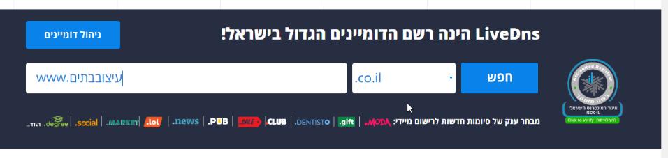 דומיין בעברית