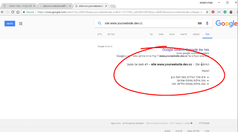 אתר לא מופיע בגוגל- לא נסרק